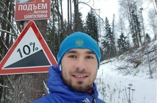 СМИ: биатлонист Шипулин завершил карьеру
