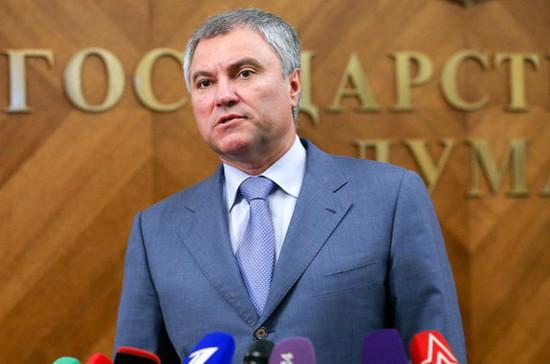 Володин не видит подвижек в позиции американских парламентариев для возобновления диалога