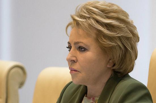 Матвиенко поддержала создание Совета по защите детей и семьи