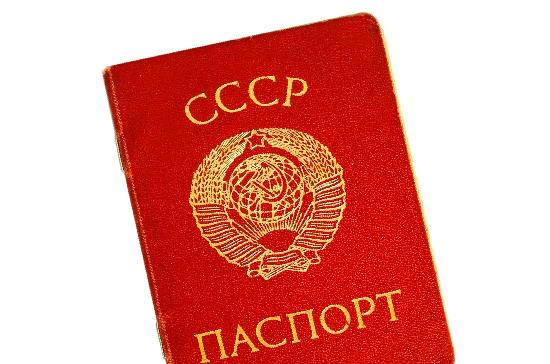 Советскому паспорту — 86 лет