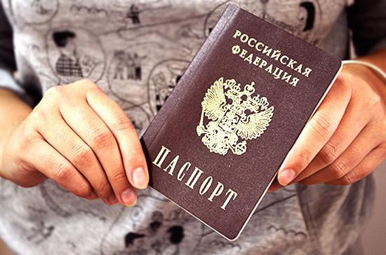 МВД объяснило необходимость изменения последней страницы паспорта РФ