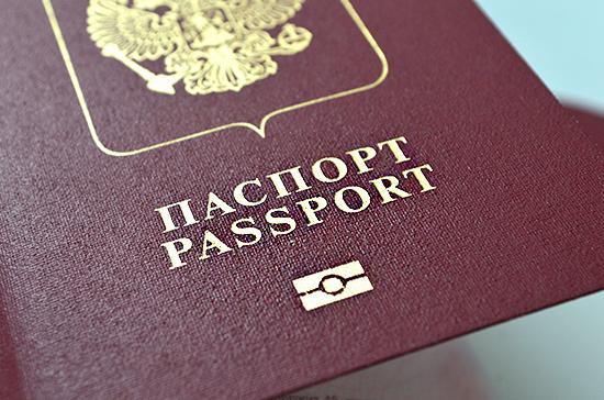 Президент подписал закон об упрощении получения российского гражданства