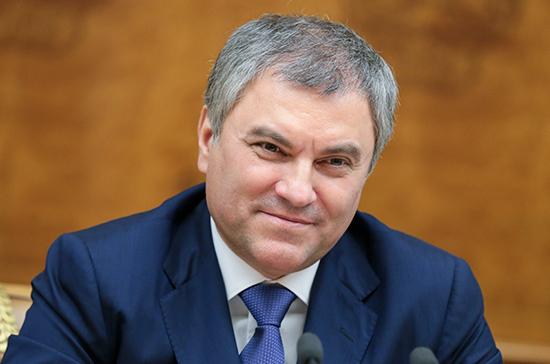 Володин поздравил россиян с наступающим Новым годом