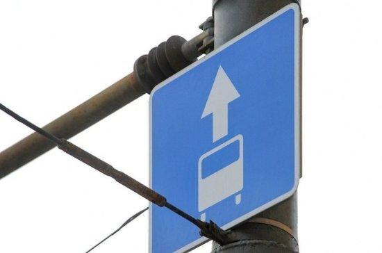 На Калужском шоссе и Минской улице в Москве появятся выделенные полосы