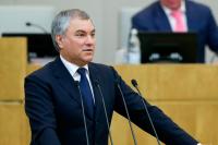 Приоритетом Госдумы станет контроль за реализацией законов