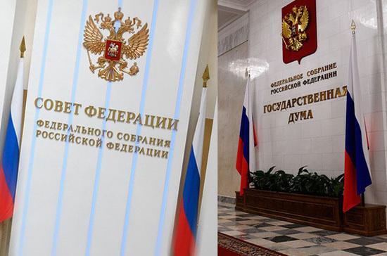25 лет назад начали работать Государственная Дума и Совет Федерации