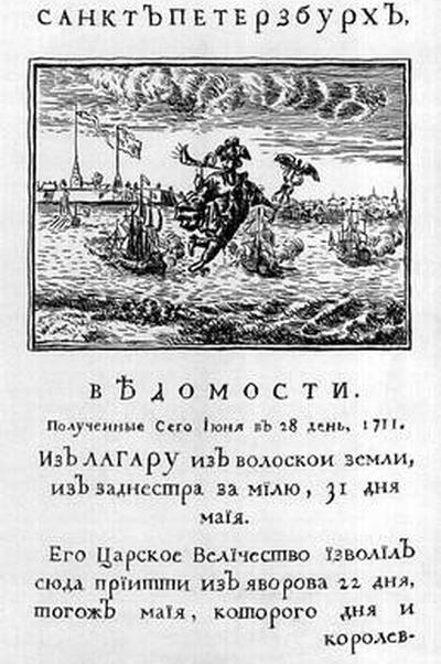 Петр I был одним из первых российских журналистов