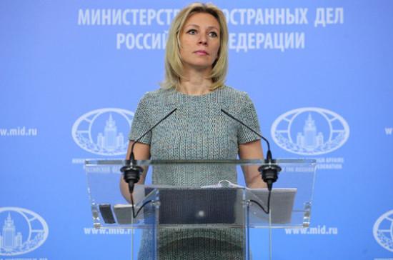 Захарова: Москва нацелена на конструктивную работу с новым спецпосланником ООН по Сирии
