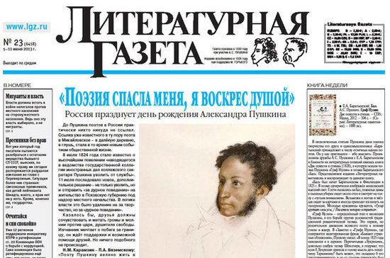 Старейшая газета России начинала как оппозиционное издание