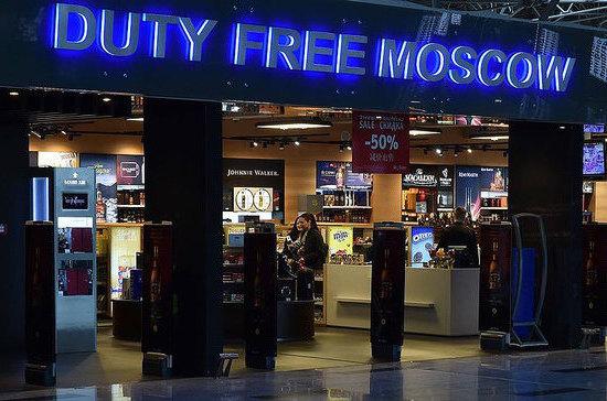 В зонах прилёта аэропортов начнут открываться магазины dutyfree