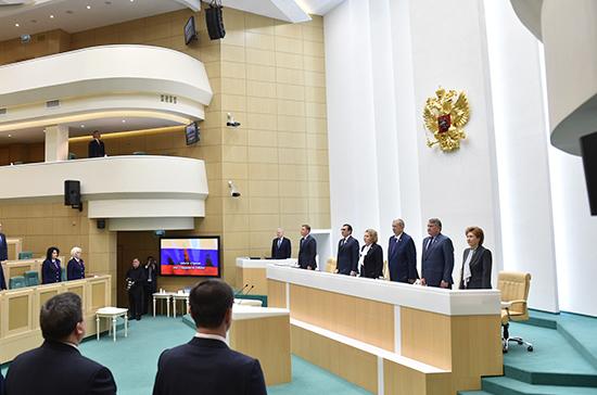 В Совете Федерации открылась весенняя сессия