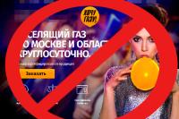 Онлайн-продажу веселящего газа ограничит Роспотребнадзор