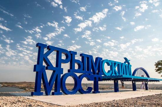 Минтранс: движение по ж/д части Крымского моста могут открыть раньше срока