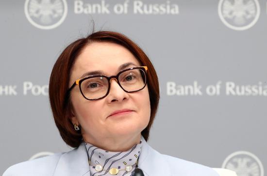 Набиуллина пригласила в экономику пенсионеров-инвесторов