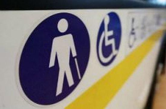 В России хотят ввести штрафы за ошибки в реестре инвалидов
