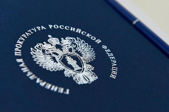 Региональным парламентам предложили продлить срок рассмотрения прокурорских протестов