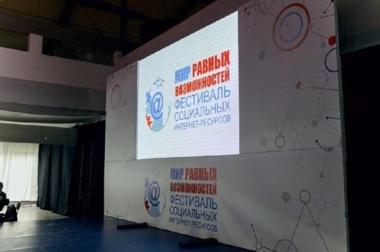 В России в 10-й раз выберут лучших интернет-помощников для инвалидов