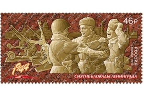 Посвященная освобождению Ленинграда от блокады марка выйдет в обращение 25 января