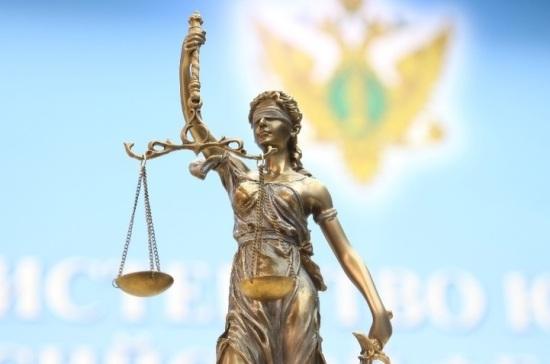 Минюст готовит изменения в законодательство о коррупции