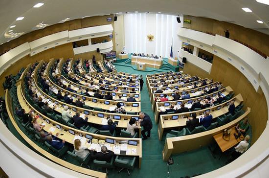 Сенаторы обсудят около 30 вопросов на 451-м заседании Совета Федерации