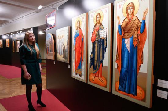 В Госдуме открылась выставка православных икон