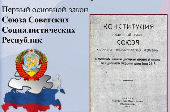 Для чего принималась первая Конституция СССР