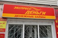 Россияне впадают в кредитную зависимость