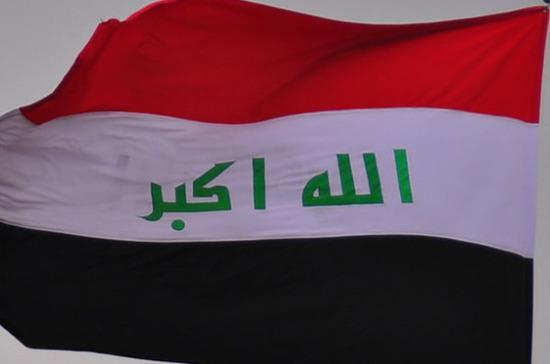 Глава МИД Ирака надеется на приток российских инвестиций в республику
