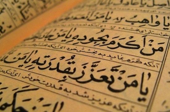 290 лет назад была издана первая книга с арабским шрифтом