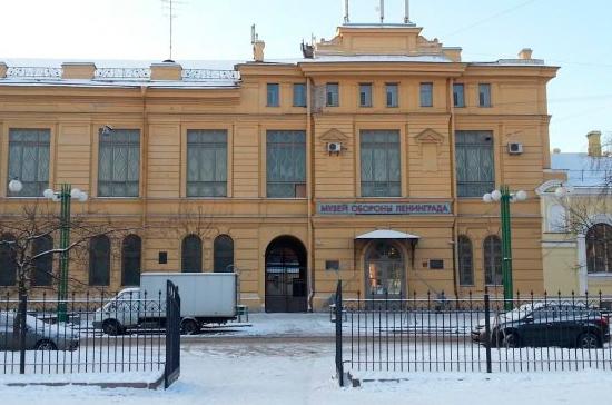 Музей обороны и блокады Ленинграда откроют после реставрации в сентябре