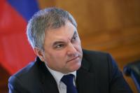 Володин направил на благотворительность 38,9 млн рублей