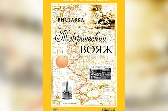 В Крыму открылась выставка о путешествии на полуостров Екатерины II