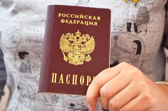 В Крыму начнут выдавать биометрические паспорта