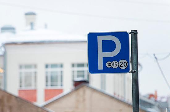 В России установят уменьшенные дорожные знаки, пишут СМИ