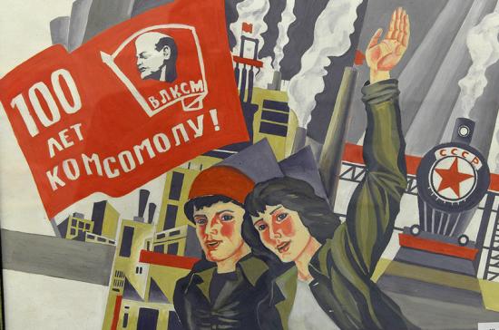 В Госдуме показали рисунки школьников, посвящённые комсомолу