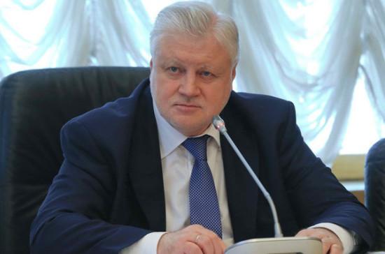 Миронов ожидает от Послания Президента ответов на стоящие перед Россией вызовы