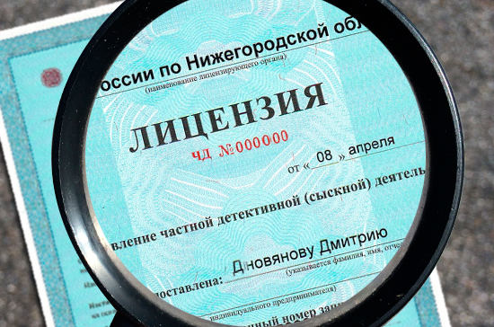 Как частному детективу получить лицензию