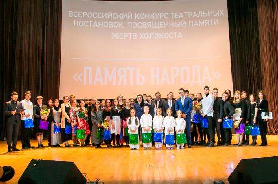Старт молодёжного конкурса «Память народа»