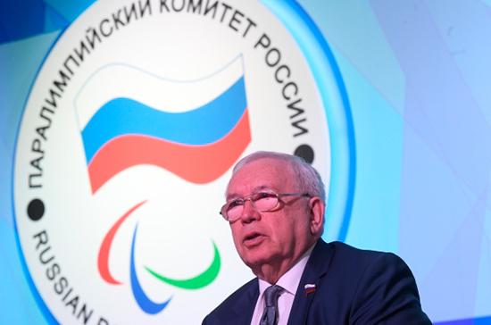 Паралимпийский комитет России восстановлен в  правах на особых условиях