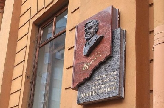 В Петербурге открыли мемориальную доску Даниилу Гранину