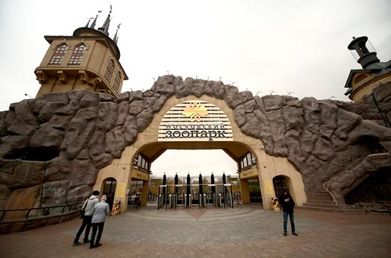 У московского зоопарка появится свой гимн
