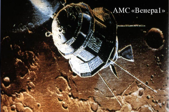 Советский спутник проторил тропу для исследования других планет