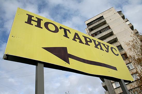Минюст предложил регистрировать все сделки с недвижимостью у нотариусов