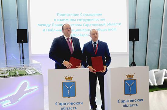 Саратовская область и ФосАгро подписали соглашение о сотрудничестве