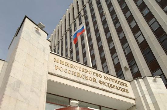 Минюст подготовит проект об участии субъектов общественного контроля в борьбе с коррупцией