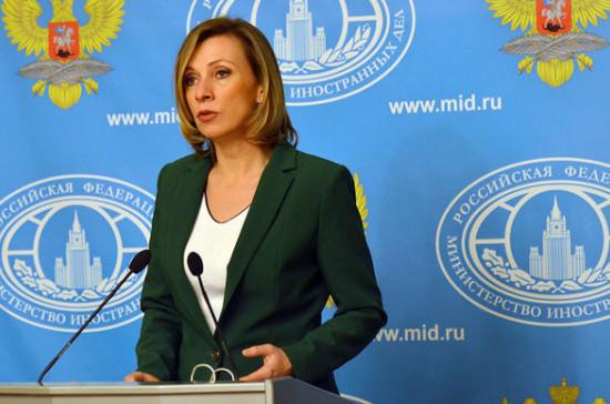 Захарова рассказала о попытках США создать новые «разделительные линии» на Ближнем Востоке
