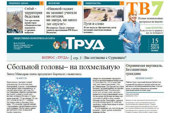 Какая газета вышла рекордным тиражом за год до распада СССР