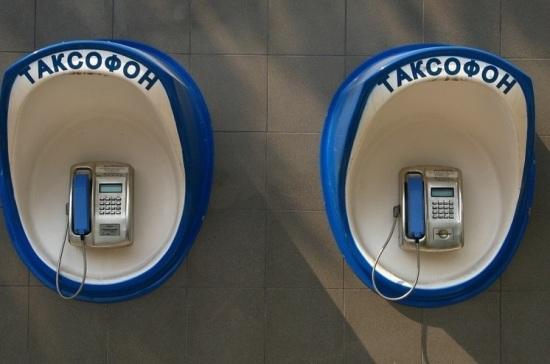 Минкомсвязь предложила оснастить таксофоны системами оповещения о ЧС