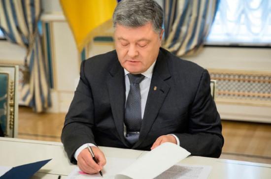 Порошенко подписал закон о курсе Украины на вступление в НАТО и ЕС