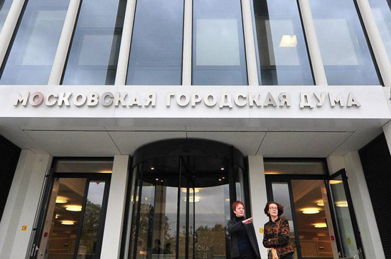 Мосгордума рассмотрит законопроект о создании в столице инновационного кластера
